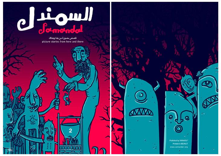 Qui pour étudier la BD arabophone à l'université française ? (couverture de la revue libanaise Samandal ; source : actualitté)